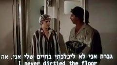 comedy funny sex israeli vintage 1979s