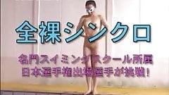 Water ballet nude